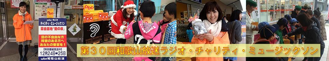 和歌山放送 ラジオ・チャリティ・ミュージックソン