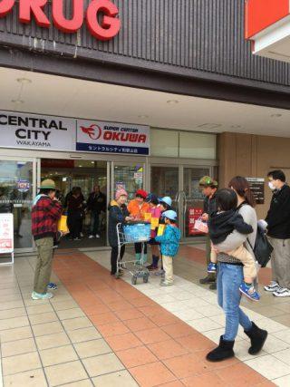 スーパーセンターオークワセントラルシティー和歌山店