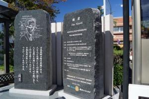 市庁舎前に岡潔博士の顕彰碑