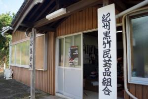 黒竹の里ぴかいちの民芸品製作場(原谷集会所)