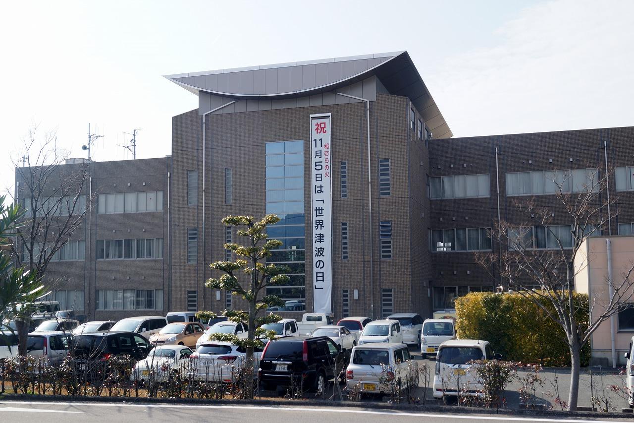 広川 町 役場