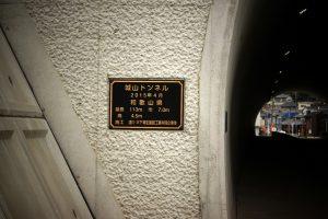 去年開通の新しい城山トンネル