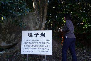 鳴子岩に近づく中川アナ
