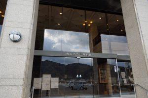 有田市文化福祉センター