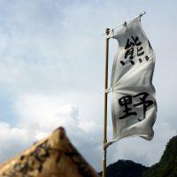 川舟は熊野号