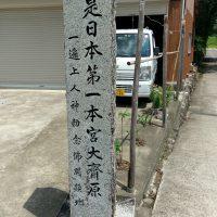 大斎原への道