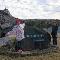 大樟の記念碑