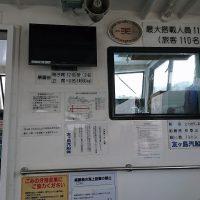 友ヶ島汽船の船内