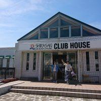 白崎海洋公園クラブハウス