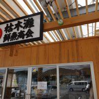 道の駅すさみ鮮魚商会