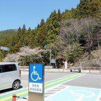 道の駅「熊野古道中辺路」