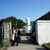 樫野崎灯台前で