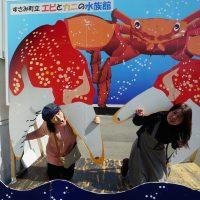 エビとカニの水族館の顔ハメパネル